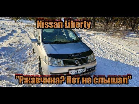 """Обзор Nissan Liberty """"Ржавчина? Нет не слышал"""""""