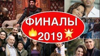 Сериалы, которые делают финал в мае 2019