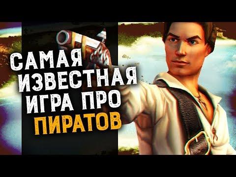 Игры, с которых всё начиналось. Пираты Сида Мейера | Sid Meier's Pirates!