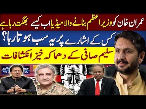 Imran Khan Ko Wazir E Azam Banaane Wala Media