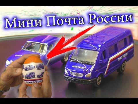 🚗 Мини Модельки в Яйце то Почты России! 🇷🇺