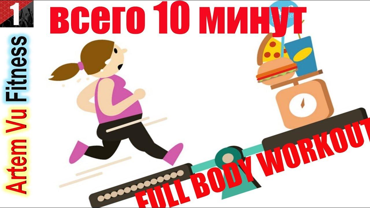 Упражнения для Похудения Всего Тела Фитнес Дома | простой комплекс упражнений для похудения дома