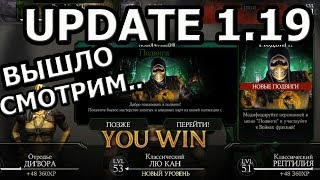 UPDATE 1.19(ОБНОВА 1.19)| ВЫШЛА ОБНОВА! СМОТРИМ...!ЖЕСТЬ!!| Mortal Kombat X mobile(ios)