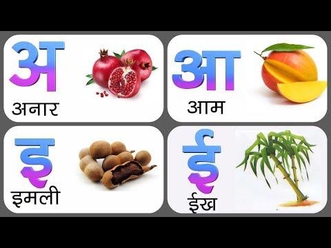 अ से अनार | A se Anar AA se Aam Hindi Varnamala Nursery Rhymes for Kids