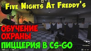 Five Nights At Freddy's - CS-GO (Обучение охраны)