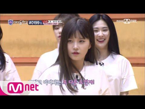 Idol School [2회]'소름돋았어!' #송하영 #이서연 #나띠 #이채영 #박지원 @ 댄스배틀 170720 EP.2