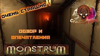 Monstrum - Корабль Призрак ( ОЧЕНЬ СТРАШНО )