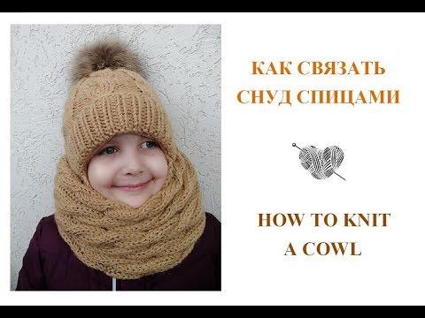 Вязаный снуд спицами/How To Knit A Cowl