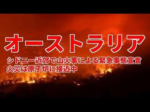シドニーの森林火災での大気汚染が危険レベルの12倍!