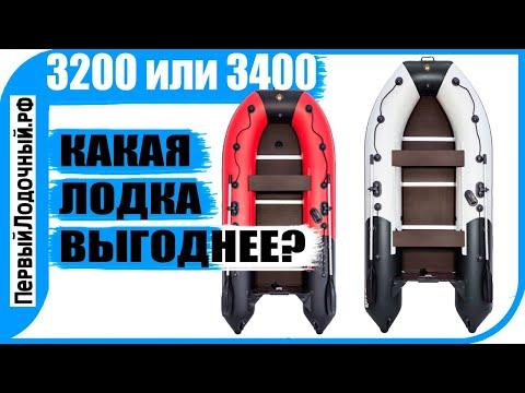 Лодка 320 или Лодка 340. Сравниваем, что выгоднее купить. ✔️ Акция на РИВЬЕРА КОМПАКТ!
