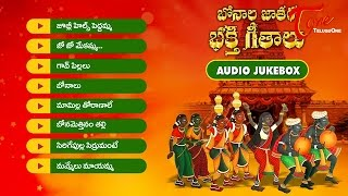 Telangana Bonalu Audio Songs Juke box