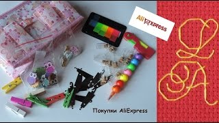 Покупки с AliExpress для рукоделия