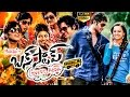Bus Stop Full Movie || Full Comedy Entertainer || Maruthi, Prince, Sri Divya || Full HD