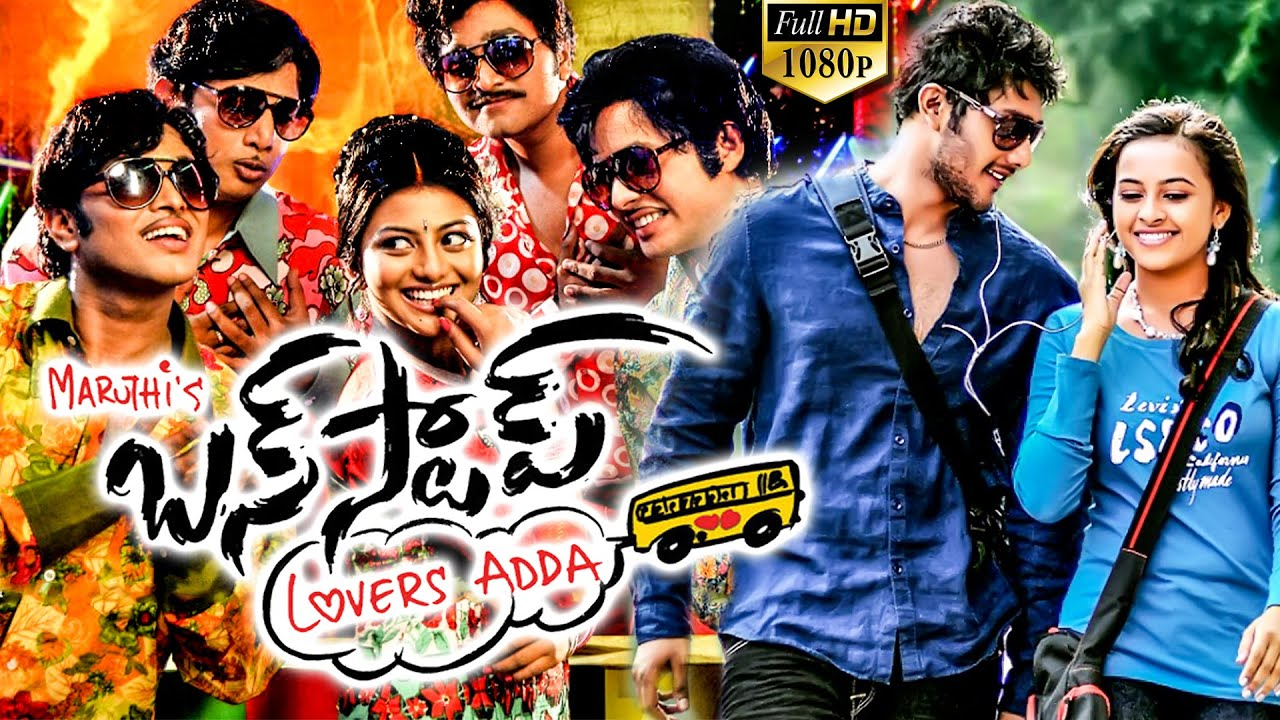 Download Bus Stop Full Movie || Full Comedy Entertainer || Maruthi, Prince, Sri Divya || Full HD
