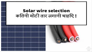Solar wire mm selection according to pannel wattage   hindi