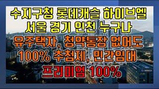 수지구청역 롯데캐슬 하이브엘 민간임대 프리미엄 청약컨설…