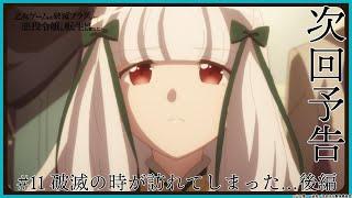 11「破滅の時が訪れてしまった…後編」 ◇公式HP:https://hamehura-anime.com ◇公式Twitter:https://twitter.com/hamehura #はめふら <イントロダクション> 公爵 ...