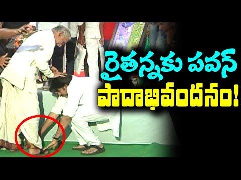 Pawan Kalyan TOUCHES FARMER FEET in Amaravati | Honoured | Janasena Party Office | Newsdeccan