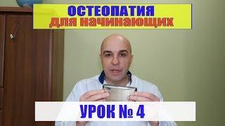 Остеопатия для начинающих Урок № 4 Миофасциальный релиз (МФР)