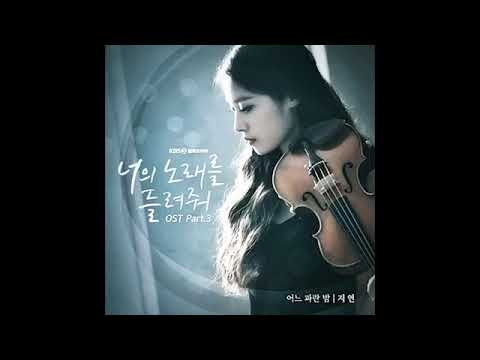 "jiyeon-ost-""i-wanna-hear-your-song""-""one-blue-night""-#jiyeon-#ost"