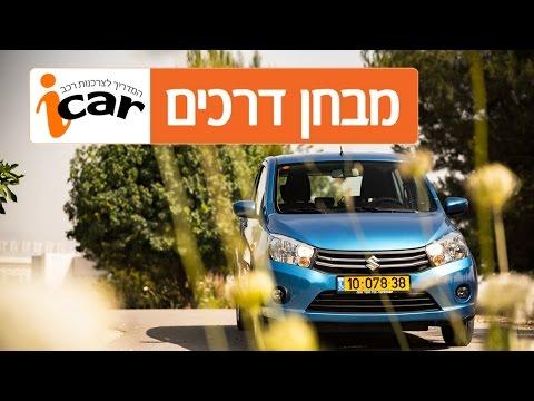 סוזוקי סלריו - חוות דעת - iCar