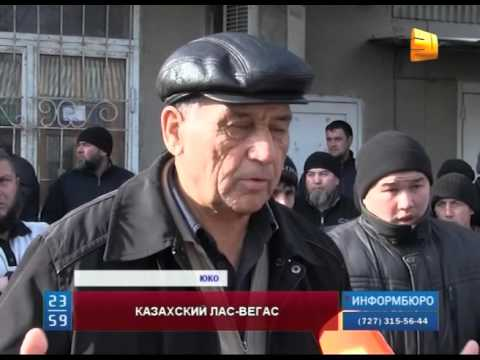 Жители поселка Карабулак ЮКО требуют закрытия зала лото