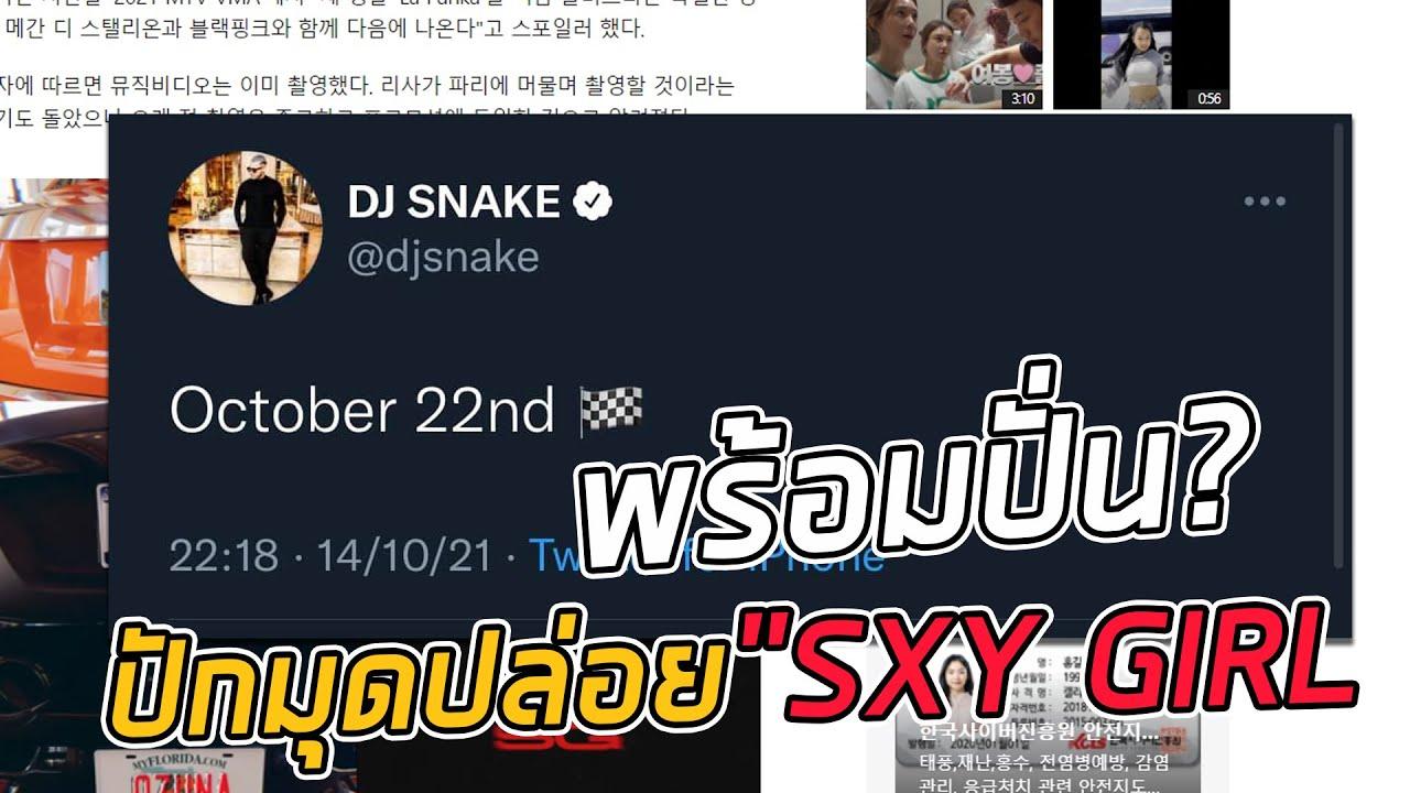 DJ Snake เผยกำหนดปล่อยเพลงใหม่ สื่อเกาลงรัวๆ เตรียมระเบิดความปัง