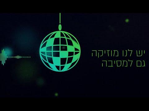 eco99music - מוזיקה גם למסיבה