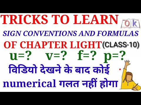 Tricks to learn formuals and sign conventions  of chapter light class-10 cbse board