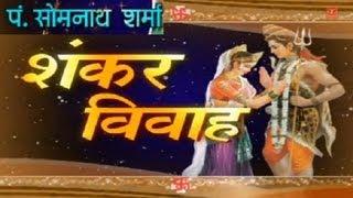Shiv Vivah Shivji Bihaane, Damroo Wale Baba By Pt. Somnath Sharma I Shankar Vivah
