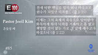 E100 성경읽기 가이드 (김지일 목사 #85)