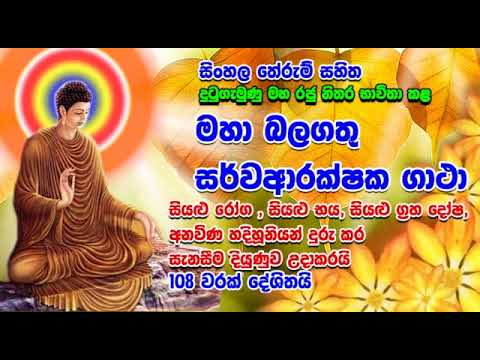 108 වරක් දේශීත මහා බලගතු සර්වආරක්ෂක ගාථා Dutu Gamunu Maha Balagathu SarvaArakshaka Gatha
