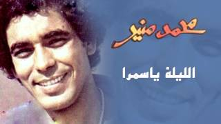 Mohamed Mounir - El Leila Ya Samra (Official Audio) l محمد منير -  الليلة يا سمرا