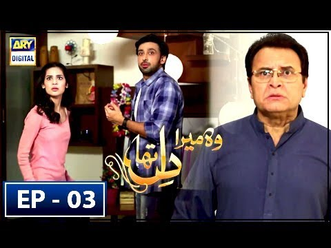 Woh Mera Dil Tha Episode 3 - 31st March 2018 - ARY Digital Drama