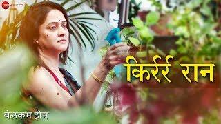 kirr-raan-welcome-home-mrinal-kulkarni-amruta-subhash