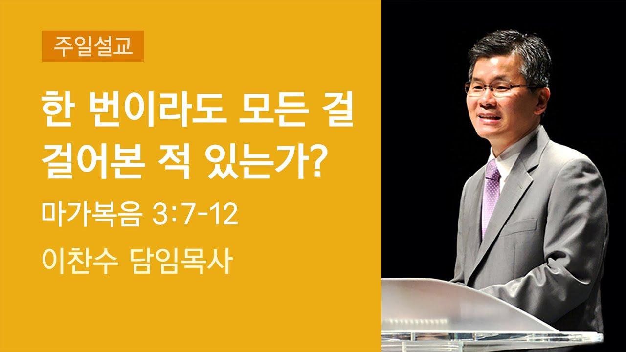2021-01-10 설교 | 한 번이라도 모든 걸 걸어본 적 있는가? | 이찬수 담임목사 | 분당우리교회 주일설교