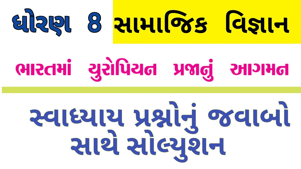 dhoran 8 samajik vigyan swadhyay ch 1 , ધોરણ 8 સામાજિક વિજ્ઞાન સ્વાધ્યાય સોલ્યુશન પાઠ ૧ ,ધોરણ 8