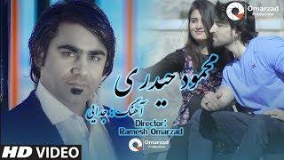 Mahmood Haidar - Judai OFFICIAL VIDEO HD