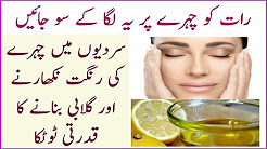 Desi Health Tips- Easy Way to Get Whitening