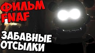 Фильм Five Nights At Freddy's - ЗАБАВНЫЕ ОТСЫЛКИ - 5 ночей у Фредди