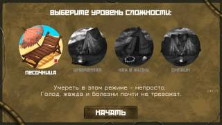 Мега выживалка - 1 Day R survival