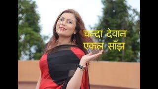 यस्तो तयारी छ, चन्दा देवान एकल साँझको ।।Singer Chanda Dewan