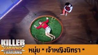 "Killer Karaoke Thailand - หนุ่ย ""เจ้าหญิงนิทรา"" 09-09-13"