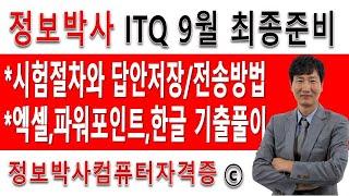 정보박사 ITQ 엑셀, 파워포인트, 한글 2020년 9월 정기검정 시험 대비 특강