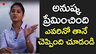 OMG! Anushka REVEALS About Her LOVE | Latest Tollywood Celebrity Updates | VTube Telugu