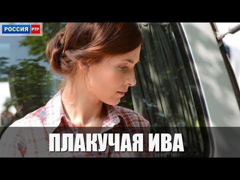 Сериал Плакучая ива (2018) 1-8 серии фильм мелодрама на канале Россия - анонс