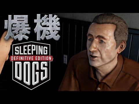 Sleeping Dogs | #24