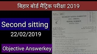 Second sitting matric social science Objective Answerkey |matric social science answer | 2019