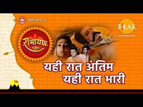 यही रात अंतिम यही रात भारी भजन लिरिक्स| Yahi Raat Antim Yahi Raat Bhari Bhajan Lyrics
