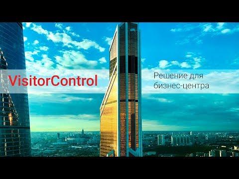VisitorControl — Решение для бизнес-центра | Организация пропускного режима